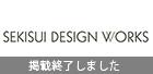 セキスイデザインワークス デジタルカタログ