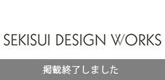 セキスイデザインワークスデジタルカタログ