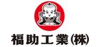 福助工業株式会社 デジタルカタログ
