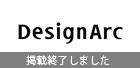 株式会社デザインアーク デジタルカタログ