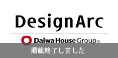 株式会社デザインアークデジタルカタログ