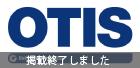 日本オーチス・エレベータ エレベーター&エスカレーター