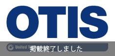 日本オーチス・エレベータエレベーター&エスカレーター