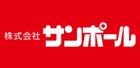 株式会社サンポール デジタルカタログ