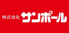 株式会社サンポールデジタルカタログ