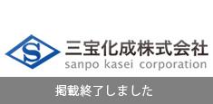 三宝化成株式会社デジタルカタログ
