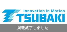 株式会社椿本チエインデジタルカタログ
