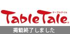 石塚硝子株式会社 デジタルカタログ