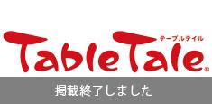 石塚硝子株式会社デジタルカタログ