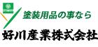 好川産業株式会社 デジタルカタログ