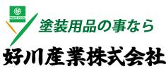 好川産業株式会社デジタルカタログ