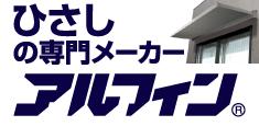 株式会社アルフィン(共和)庇(ひさし)の総合カタログ