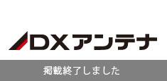 DXアンテナ株式会社デジタルカタログ