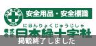 株式会社日本緑十字社 デジタルカタログ