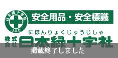 株式会社日本緑十字社デジタルカタログ