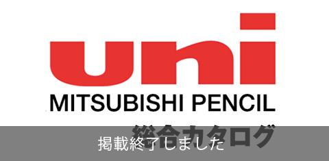 三菱鉛筆株式会社デジタルカタログ