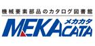 株式会社日伝 カタログ集合サイト メカカタ