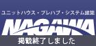 株式会社ナガワ WEBカタログ