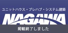 株式会社ナガワWEBカタログ