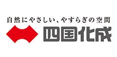 四国化成工業株式会社デジタルカタログ