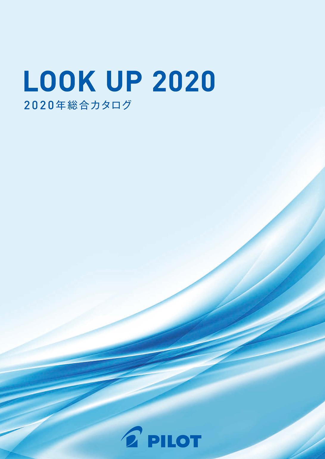 LOOK UP 2020/2020年パイロット総合カタログ | カタログビュー